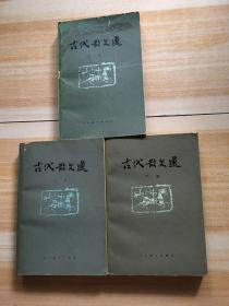古代散文选(上中下)