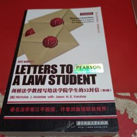 剑桥法学教授写给法学院学生的32封信