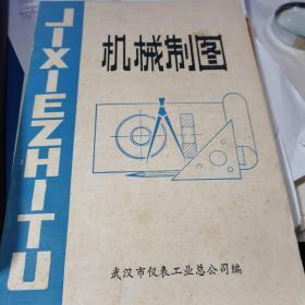机械制图【武汉市仪表工业总公司】