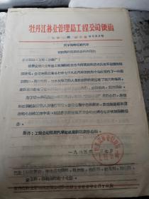 林业文献     1965年关于工程公司短期汽车司机整训班期终总结    附培训汽车司机教学计划   同一来源有装订孔