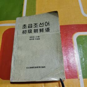 初级朝鲜语