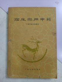 《临床实用中药》1960年1印,广东中医学院编