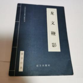 中华传世名著精华丛书:龙文鞭影