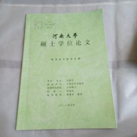 河南大学硕士学位论文,晚清商会制度论略