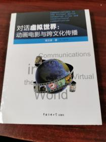对话虚拟世界:动画电影与跨文化传播(未拆封)