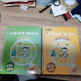 摩比思维 摩比数学教材 K1A(1-10)+K2A(1-10)动手操作游戏书 玩出来的数学思维 (共2套合售 全新 未拆封)