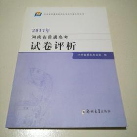 2017年河南省普通高考试卷评析