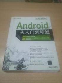 Android从入门到精通 /软件开发视频大讲堂【无盘】