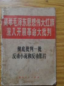 高举毛泽东思想伟大红旗深入开展革命大批判