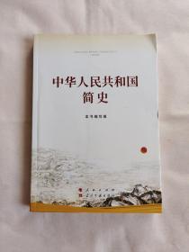 中华人民共和国简史(16开)