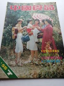 中国食品1985年第7期