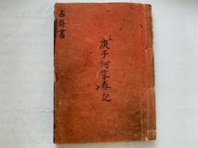 清代师傅算卦手稿本:内容独特,准确率很高,稀见!M054