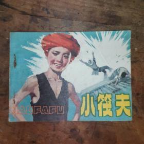 小筏夫(老版连环画1983年一版一印)
