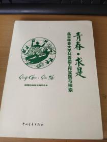 青春·求是 : 北京林业大学共青团工作实践与探索