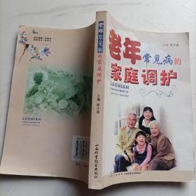 老年常见病的家庭调护