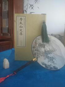李太白文集(一函四册)