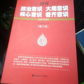 增强政治意识大局意识核心意识看齐意识(修订版)