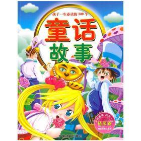 孩子一生必读的300个-童话故事(精灵卷)❤ 墨人 主编 中国戏剧出版社9787104024569✔正版全新图书籍Book❤