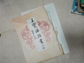 王宝洺隶书字帖