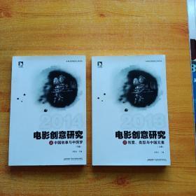 电影创意研究之 上册 创意、类型与中国元素 下册 中国故事与中国梦 【上下一套】2本全【内页干净】