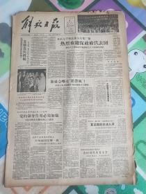 解放日报1957年10月4日