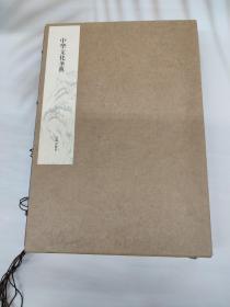黄金屋-中华文化圣典(全2册)(手工穿线,古法镂空,典雅大气)