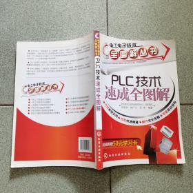 电工电子技术全图解丛书:PLC技术速成全图解