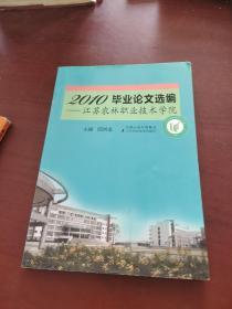 2010毕业论文选编:江苏农林职业技术学院