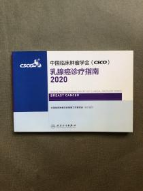 全新 中国临床肿瘤学会(CSCO)乳腺癌诊疗指南2020