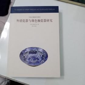 外销瓷器与颜色釉瓷器研究:中国古代陶瓷研究