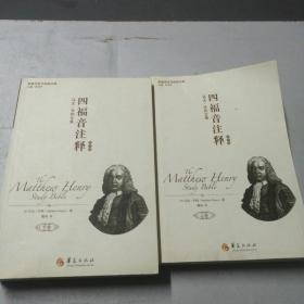 四福音注释:马太·亨利文集  上下册