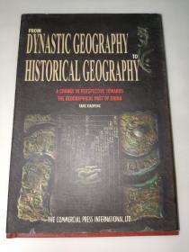 从王朝地理到历史地理:A Change in Perspective Towards the Geographical Past of China  精装