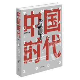 中国时代(卷一)❤中国之命运.光荣与梦想 师永刚 作家出版社9787506389860✔正版全新图书籍Book❤