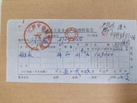 南城县工业企业产品销售发票(救生衣)