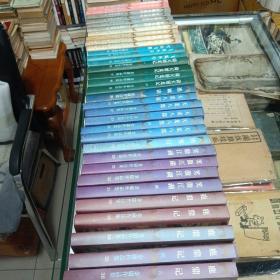 金庸作品集  全36本   共33本合售  缺三本  3   4  27