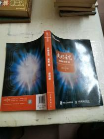 文明之光 第四册