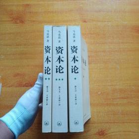 资本论【1·2·3】全三册   上海三联书店【内页干净】
