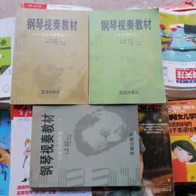 钢琴视奏教材:名家名曲精选(第1--3集)3本合售,品相以图片为准