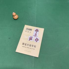 3500常用字钢笔行楷字帖