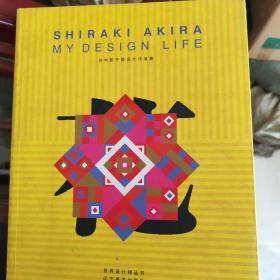 白木彰平面设计作品集:世界设计师丛书