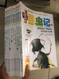法布尔昆虫记(1-10册)