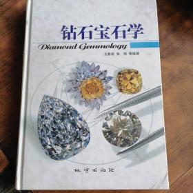 钻石宝石学