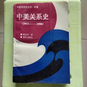 中美关系史:1911~1950