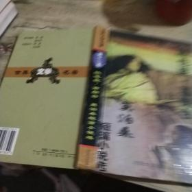 世界文学名著第12卷----欧也妮、葛朗台