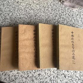 中国历代文学作品选上第一、二册、中第一、二册  四册合售