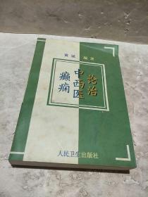 癫痫中西医论治(作者签赠本)