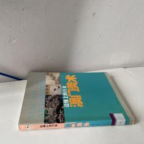 边缘上的行走:澳门美术——澳门艺术丛书