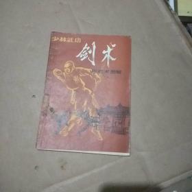 少林武功剑术(附棍术图解)