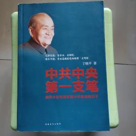 中共中央第一支笔:胡乔木在毛泽东邓小平身边的日子