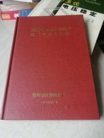 深圳市规划国土房地产规范性文件汇编